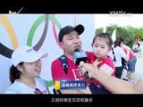 炫彩生活(房产财经版)2018.09.20 - 厦门电视台 00:09:11