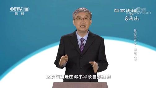 [百家讲坛]我们的大学·南京大学 南京大学校长讲述南京大学的历史