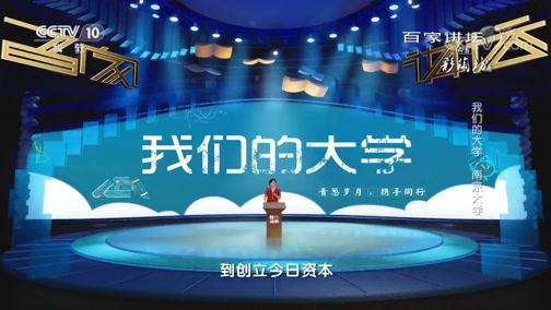 """[百家讲坛]我们的大学·南京大学 南大84级校友徐新的""""选择"""""""