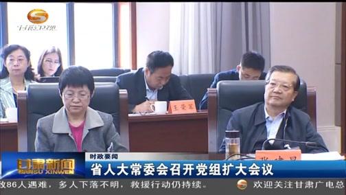 [甘肃新闻]时政要闻20180921