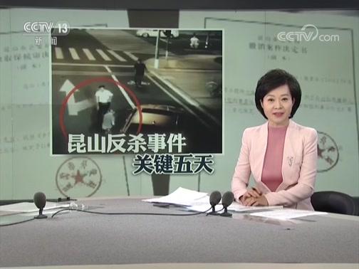 《新闻直播间》 20180921 15:00
