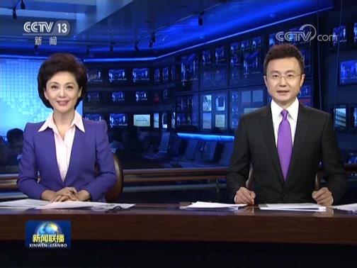 《新闻联播》 20180920 19:00