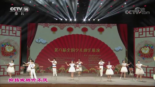 [大手牵小手]京韵大鼓《鼓韵》 表演:北京市顺义区第五中学 北京市东城区少年宫