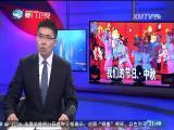 两岸新新闻 2018.09.22 - 厦门卫视 00:28:02
