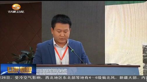 [甘肃新闻]新闻快报20180923