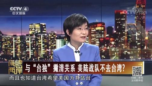 """[海峡两岸]与""""台独""""撇清关系 美陆战队不去台湾?"""