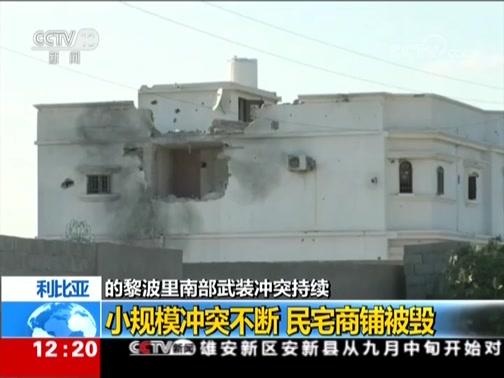 [新闻30分]利比亚 的黎波里南部武装冲突持续 小规模冲突不断 民宅商铺被毁