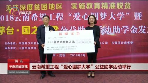 """[云南新闻联播]云南希望工程""""爱心圆梦大学""""公益助学活动举行"""