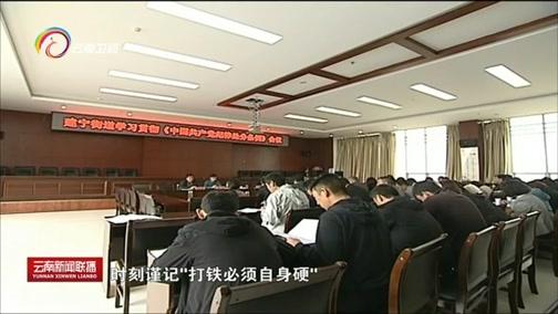 [云南新闻联播]学习贯彻《中国共产党纪律处分条例》让铁的纪律成为党员干部自觉遵循