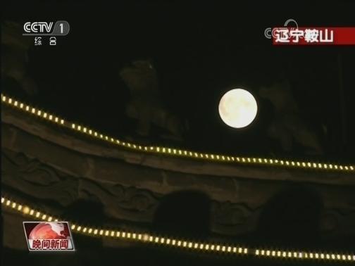 [视频]中秋月色集锦