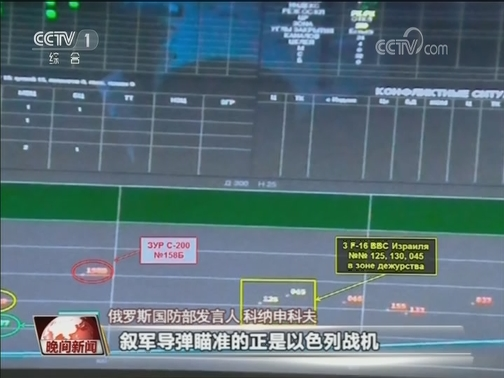 [视频]俄战机被击落 完整雷达数据公布