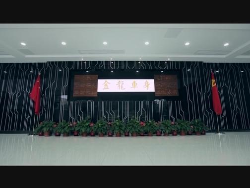 台海视频_XM专题策划_《新时代,我们去奋斗》-微纪实类-厦门金龙汽车车身有限公司党支部 00:05:55