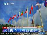 两岸新新闻 2018.9.25 - 厦门卫视 00:27:18