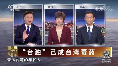 """[海峡两岸]""""台独""""已成台湾毒药"""