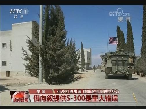 [视频]俄战机被击落 俄助叙提高防空战力