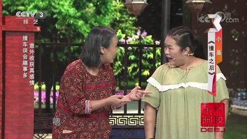 《撞车之后》苏豪 苏丹 徐小妹 富星�