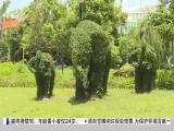 厦视新闻 2018.09.27 - 厦门电视台 00:21:50