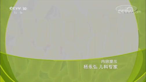 《大家》 20180927 杨永弘 儿科专家