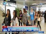 两岸新新闻 2018.9.27 - 厦门卫视 00:27:34