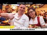 炫彩生活(美食汽车版)2018.09.28 - 厦门电视台 00:12:11