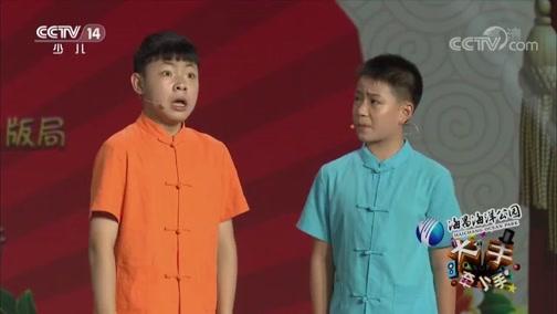 《大手牵小手》 20180929 第八届全国少儿曲艺展演 精选(六)