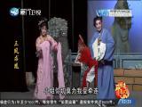 三凤求凰(2) 斗阵来看戏 2018.09.29 - 厦门卫视 00:49:00
