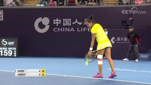 [中网]女单第1轮:迪亚斯VS大坂娜奥米