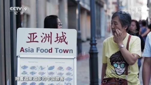 旅游中华 第一集 世界是圆的 00:48:46