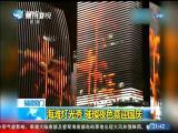 两岸新新闻 2018.10.1 - 厦门卫视 00:31:06