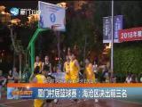 新闻斗阵讲 2018.10.2 - 厦门卫视 00:24:25