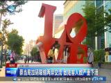 两岸新新闻 2018.10.2 - 厦门卫视 00:28:26