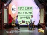 """不用开刀的""""手术"""" 名医大讲堂 2018.10.02 - 厦门电视台 00:28:06"""