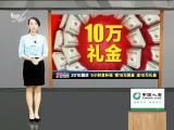 炫彩生活(房产财经版) 2018.10.03 - 厦门电视台 00:12:09