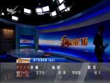 午间新闻广场 2018.10.05 - 厦门电视台 00:21:04
