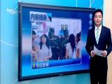 午间新闻广场 2018.10.06 - 厦门电视台 00:21:27