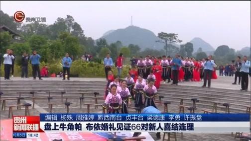 《贵州新闻联播》 20181006