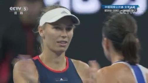 [中网]沃兹尼亚奇击败塞瓦斯托娃 夺得女单冠军
