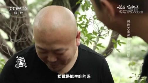 """[味道]中国""""丰""""味(10) 东北松茸 丹东"""