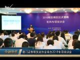 金融聚焦 2018.10.06 - 厦门电视台 00:08:44