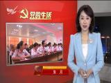 党的生活 2018.10.07 - 厦门电视台 00:14:35