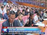 两岸新新闻 2018.10.08 - 厦门卫视 00:29:20