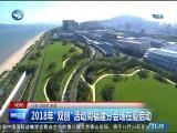 两岸新新闻 2018.10.09 - 厦门卫视 00:27:04