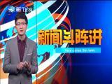 新闻斗阵讲 2018.10.10 - 厦门卫视 00:24:58