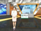 炫彩生活(房产财经版) 2018.10.10 - 厦门电视台 00:11:44