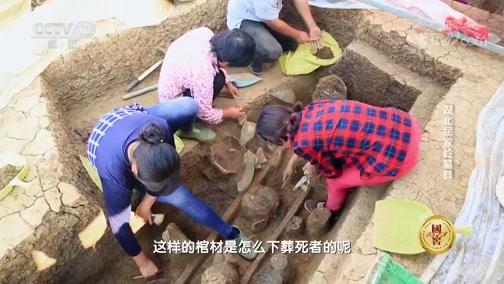 考古进行时 第三季 湖北屈家岭墓葬 00:36:50