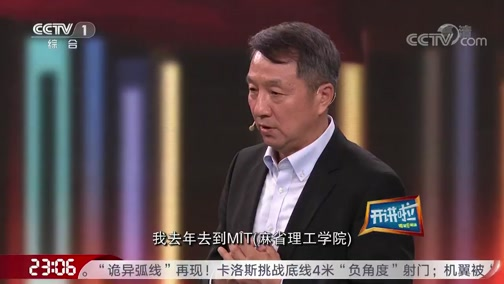 [开讲啦]青年提问王田苗:致力于扶残养老方面的科学技术有哪些?