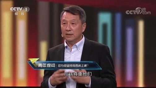[开讲啦]青年提问王田苗:您为何坚持穿西装上课?