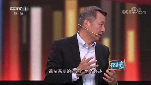 [开讲啦]王田苗:智能机器人研究与发展需要与具体场景相结合