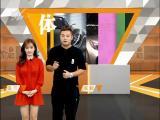 炫彩生活(美食汽车版) 2018.10.14 - 厦门电视台 00:15:04