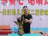 好戏连台 闽南通 2018.10.13 - 厦门卫视 00:24:55